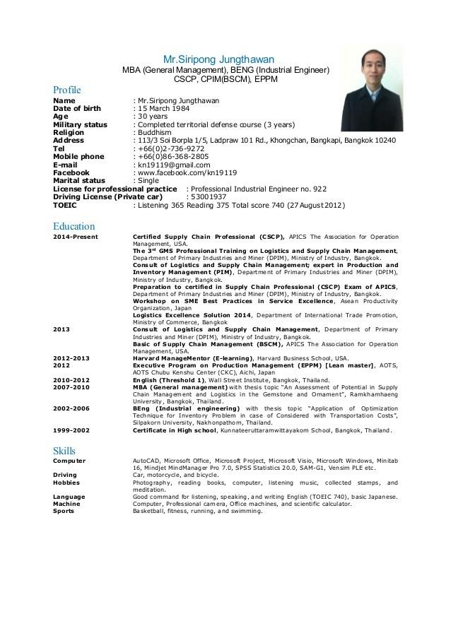 resume template skills to put on resume  Resume Siripong E42 - resume template skills to put on resume