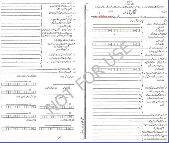 nikah nama form free download  How to register Nikah online in Pakistan to obtain Nikahnama - nikah nama form free download