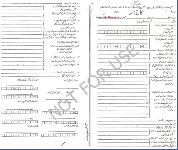 nikah nama form in english free download  How to register Nikah online in Pakistan to obtain Nikahnama - nikah nama form in english free download