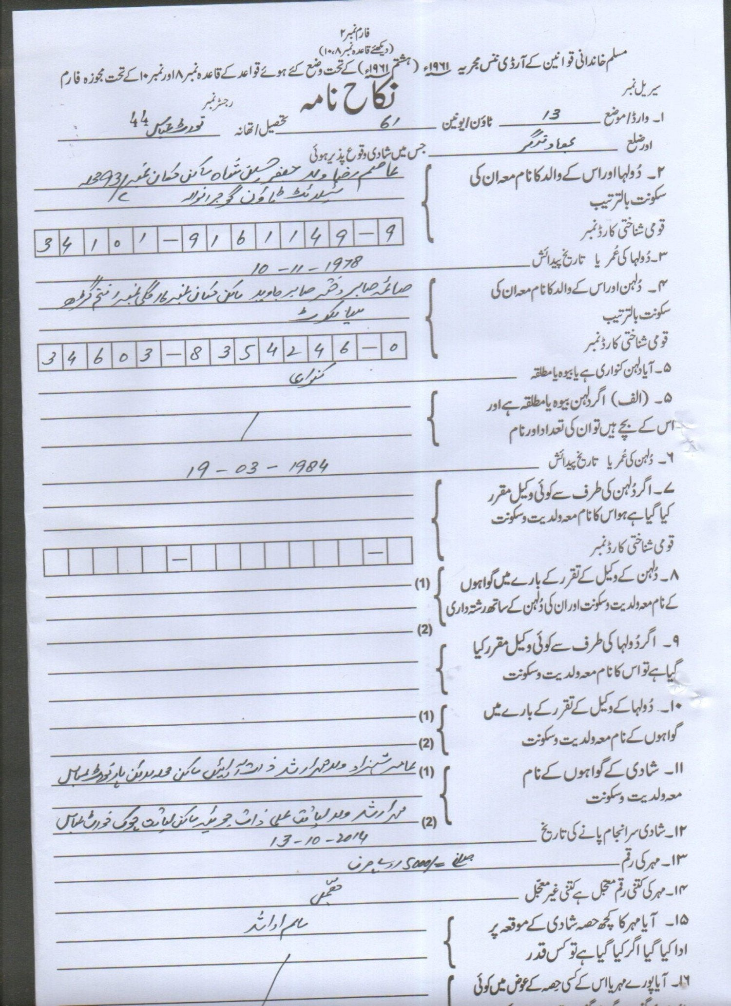 nikah nama form in english free download  Why are Nikkah Namas are so complicated? : pakistan - nikah nama form in english free download
