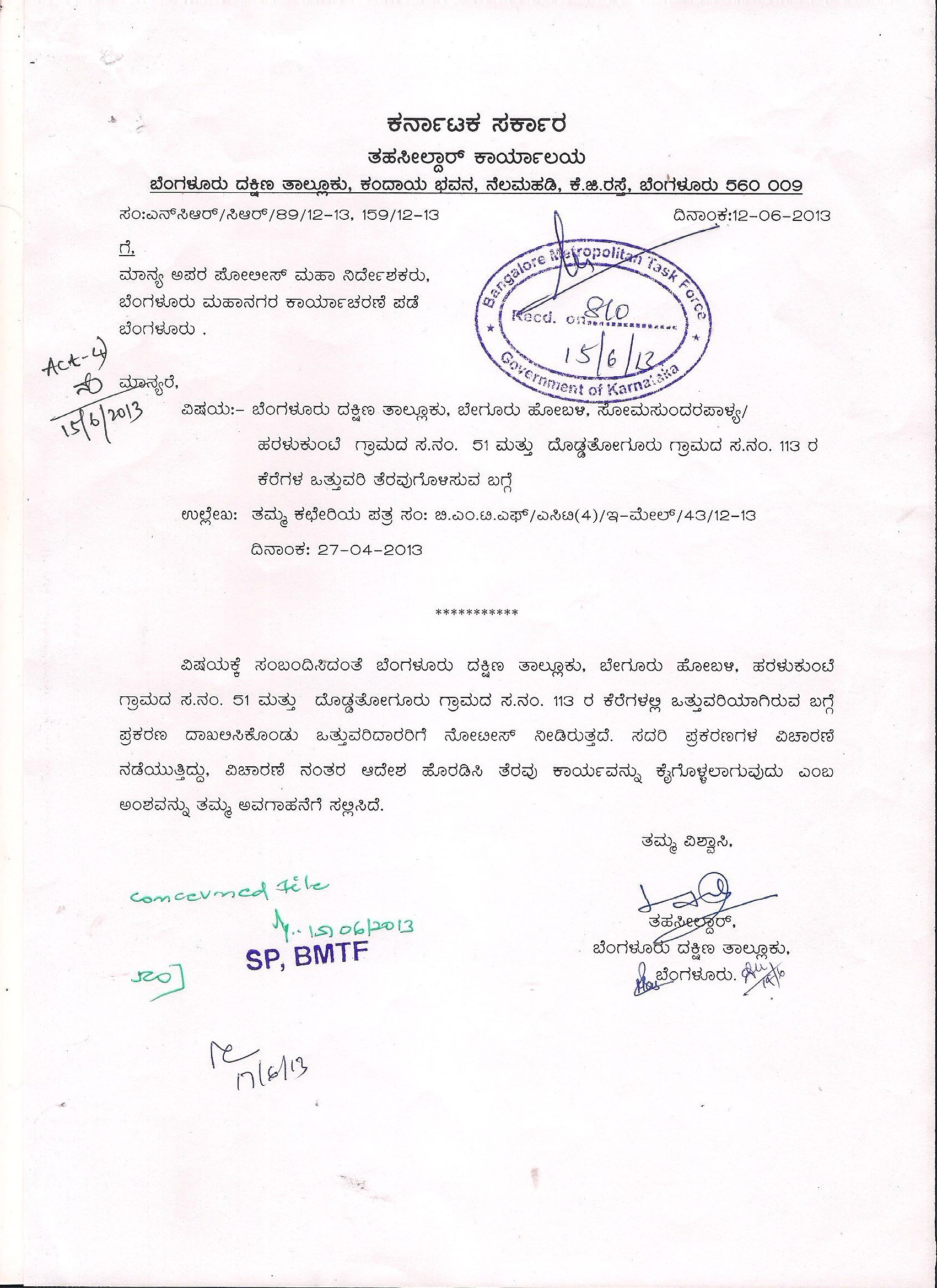 sample request letter for fencing  Illegal dumping at Somasundarapalya lake: Will the ..